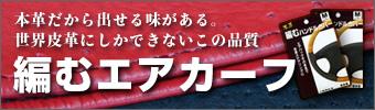 編むエアカーフ